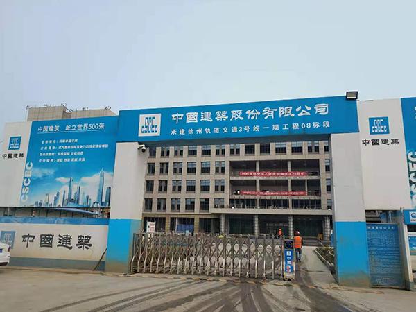 徐州轨道交通3号线一期工程08标段消防工程