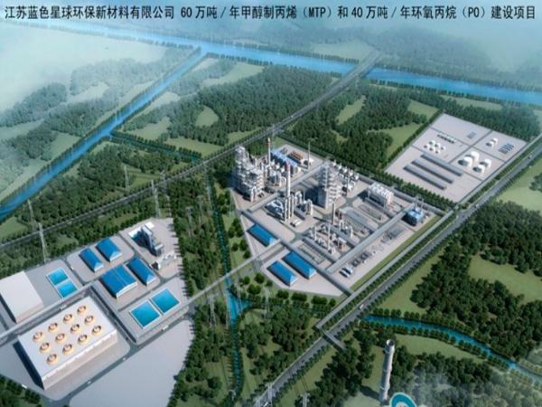 江苏蓝色星球环保新材料有限公司 40万吨/年PO项目工程