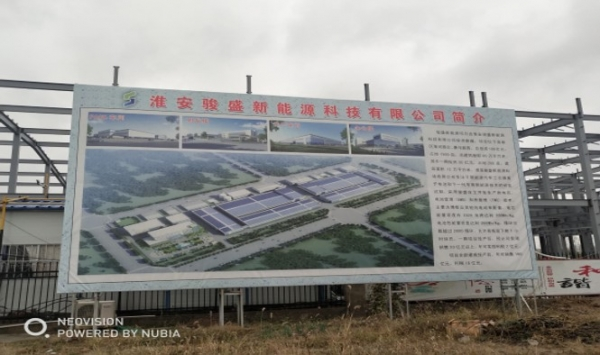 淮安骏盛新能源科技有限公司建设1.8G瓦时三元锂离子动力电池生产线项目消防工程